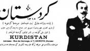 22ê Nîsanê Roja Rojnamegerîya Kurdî Pîroz Be!