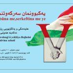 Li Hewlêrê ji her çar perçeyên Kurdistanê gelê me Dewleta Îranê protesto dikin